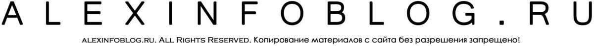 alexinfoblog.ru